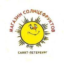 ЛОГОТИП магазин Солнцефруктов1