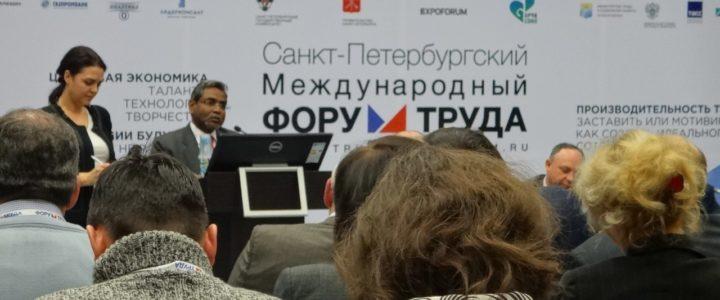 Форум Труда